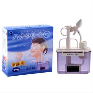 ハナクリーンEX デラックスタイプ鼻洗浄器 鼻うがい 鼻洗浄器+サーレ30包付き 商品区分:「医療機...