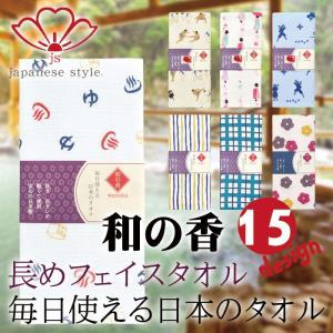 japanese style 和の香 長めフェイスタオル 全15柄 和柄 プリント 手拭い 手ぬぐい フェイスタオル 日繊商工 NSJS-005|konan