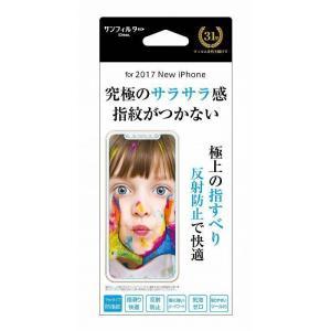 即日出荷 iPhoneX 対応 さらさら防指紋 液晶保護 液晶フィルム 保護フィルム マットタイプ サラサラ感 極上の指滑り サンクレスト iP8-CTF konan