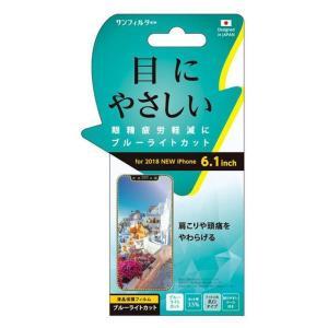 iPhone XR 対応 iPhoneXR 6.1インチモデル フィルム 保護フィルム スタンダード ブルーライトカット 液晶保護フィルム 目の疲れを軽減 画面保護|konan