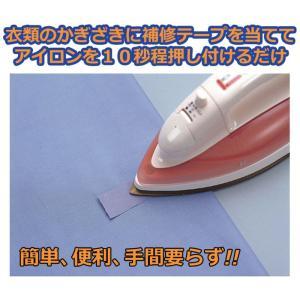 衣類のかぎざき用補修テープ 富士パックス h698|konan