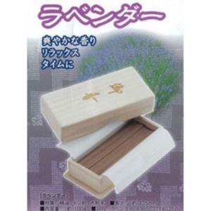 木箱入 お線香 ラベンダー 富士パックス a273-ra|konan