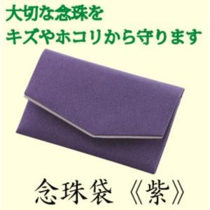 念珠袋 紫 富士パックス a272|konan