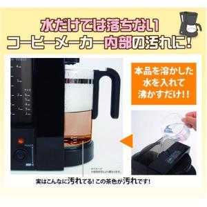 コーヒーメーカークリーナー110番 富士パックス h732|konan