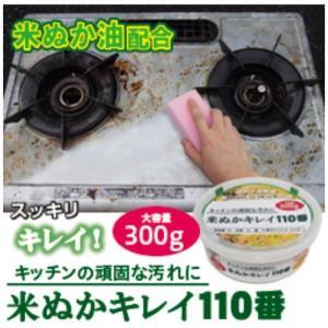 キッチンの頑固な汚れに米ぬかキレイ 110番 富士パックス h722|konan