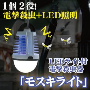 殺虫器 虫除け 駆除 LEDライト付電撃殺虫器「モスキライト」 富士パックス h904|konan