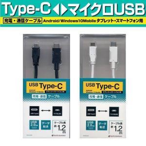 タブレット スマホ用 通信ケーブル 充電ケーブル タイプC-マイクロUSB 充電・通信 ケーブル 3...