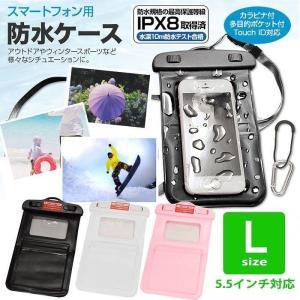 スマートフォン用 Touch ID(指紋認証)対応 防水ケース 防水 IPX8 Lサイズ 5.5インチ対応 スマートフォン防水ケース ポケット付 カラビナ付 konan