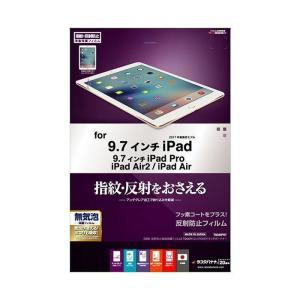 iPad 9.7インチ iPad Pro 9.7インチ iPad Air2 iPad Air フィルム 液晶保護フィルム 指紋・反射防止 アンチグレア アイパッド 保護フィルム|konan