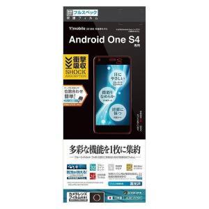 Android One S4専用。特殊シリコン層が衝撃を吸収し液晶画面の破損を防ぐ液晶保護フィルムで...