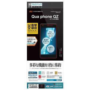 Qua phone QZ KYV44 フィルム 液晶保護フィ...
