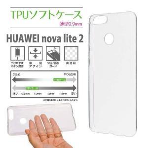 HUAWEI nova lite 2 ケース カバー ソフトケース TPUケース 薄型 0.9mm 衝撃吸収 クリア ノヴァライト2 スマホケース|konan