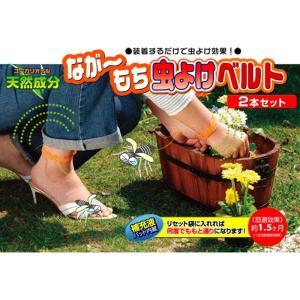 なが〜もち  虫よけベルト 日新商事 h337|konan