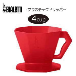 コーヒードリッパー 4杯分 プラスチック  簡単 ご家庭 おしゃれ 美味しい カフェ レッド BIALETTI 4912|konan