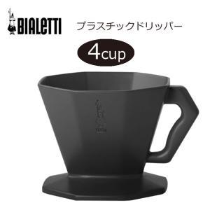 コーヒードリッパー 4杯分 プラスチック  簡単 ご家庭 おしゃれ 美味しい カフェ ブラック BIALETTI 4914|konan