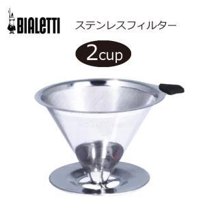コーヒーフィルター 円すい ステンレス 2杯分  簡単 ご家庭 おしゃれ 美味しい カフェ BIALETTI 5471|konan