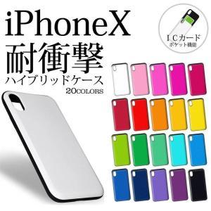 iPhone SE(第2世代) 11/11Pro/XS/X/8 ケース カバー アイフォン スマホケース 耐衝撃 ハイブリッドケース カラー単色 ドレスマ HC-IPX-08SK-CL|konan