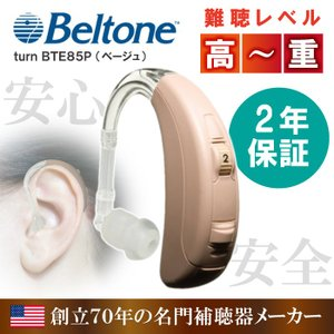 あすつく ベルトーン 耳かけタイプ デジタル補聴器 turn(ターン) BTE 85 P ベージュ (高度から重度難聴者向け耳かけ式既製デジタル補聴器)|konan