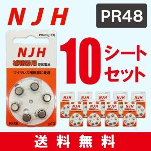 NJH/補聴器電池/補聴器用空気電池/補聴器/電池/デジタル補聴器各社対応/英国製/PR48(13) 6粒入り×10シートセット PR48(13)