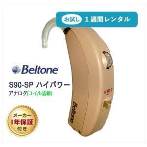 レンタル補聴器 補聴器 耳かけ式 アナログ補聴器 S90-SP 名門メーカーBeltone製の耳かけタイプ補聴器 ベルトーン 高度から重度難聴者向け補聴器 NJH S90-SP|konan