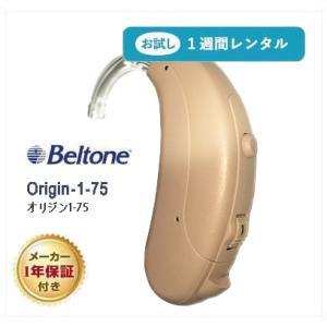 レンタル補聴器 補聴器 耳かけ式 デジタル補聴器 Origin-1(オリジン1)75 名門メーカーBeltone製 ベルトーン 中度から高度難聴者向け補聴器 NJH Origin-1 75|konan