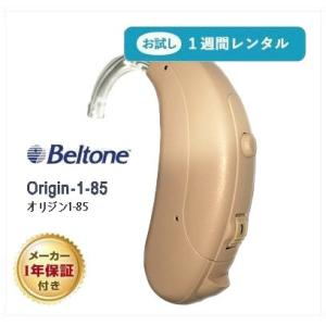 レンタル補聴器 補聴器 耳かけ式 デジタル補聴器 Origin-1(オリジン1)85 名門メーカーBeltone製 ベルトーン 高度から重度難聴者向け補聴器 NJH Origin-1 85|konan