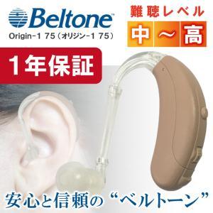 耳かけ補聴器 ベルトーン耳かけタイプ デジタル補聴器 Origin-1(オリジン1)75 ベージュ (中度から高度難聴者向け 耳かけデジタル補聴器)|konan