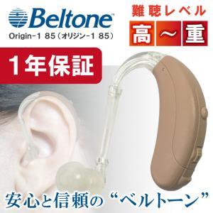 あすつく 耳かけ補聴器 ベルトーン耳かけタイプ デジタル補聴器 Origin-1(オリジン1)85 ベージュ (高度から重度難聴者向け 耳かけデジタル補聴器)|konan
