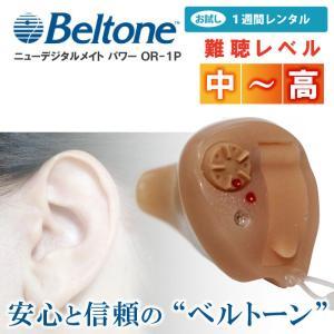 レンタル補聴器 補聴器 耳穴式 小型 ニューデジタルメイト パワー Beltone製 ベルトーン 中度から高度難聴者向け耳穴 既製デジタル補聴器 NJH OR-1P|konan