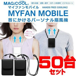 携帯型(首かけ)扇風機 首掛け扇風機 マイファンモバイル ブラック 50台セット MM1BKX50 4529214015885 大作商事 MM1BKX50|konan
