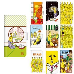 sony XPERIA 専用 手帳ケース カバー エリートバナナ バナ夫 カミオ カミオジャパン エージェント SONY-BAT2-AGENT|konan