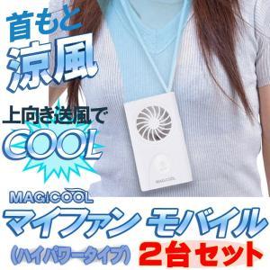 あすつく 携帯型 首かけ 扇風機 首掛け扇風機 マジクール マイファンモバイル ハイパワー 首もとに送風 熱中症対策 通勤通学 2台セット 大作商事 DMFM-W1X2|konan