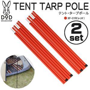 あすつく テント・タープポール テントやタープに対応 レッド 2本セット×2セット ペグ&ロープ&収納袋付 4589946135022 DOD XP-01R_2SET|konan