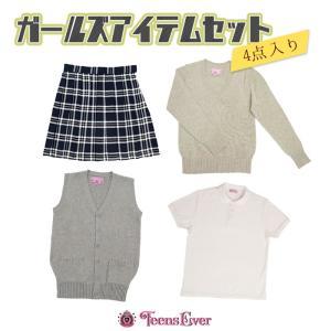 あすつく Teens Ever セーター ベスト ポロシャツ スカート 4点セット Lサイズ 女子高生 女子中学生 制服 高校生 中学生 かわいい クリアストーン TESET-L001|konan