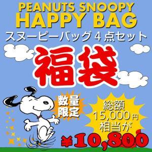福袋 PEANUTS スヌーピー バッグ福袋 G 新春 数量限定 15000円相当 バッグ 鞄 4点セット ハッピーバッグ ブーフーウー BFWHB-7|konan