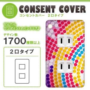 ドレスマ【2口用】ドット 水玉 コンセントカバー コンセント...