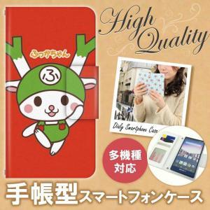 ドレスマ ふっかちゃん 全機種 対応 スライド式 スマホカバー TH-FKT004-S|konan