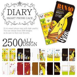 arrows らくらくスマートフォン 手帳型 ケース カバー 各種らくらくスマホ アローズに対応 エリートバナナバナ夫 ドレスマ TH-FUJITSU-BAT-BKA|konan