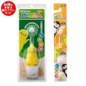 あすつく こども用電動歯ブラシ ピカるん 替えブラシセット ぶるぶるはぶらし 幼児用音波歯ブラシ あひる ビバテック konan