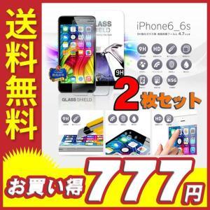 【特価777円】グラスシールド iPhone6s/6用 強化ガラス保護フィルム 硬度9H Apple (4.7インチ) ガラスフィルム お買い得2枚セット ドレスマ GSIP6SX2|konan