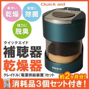 IDEX(アイデックス) 補聴器乾燥器 乾燥機 クイックエイド(Quick aid)本体+クレイドルセット アダプター付 ミントブルー 消耗品3個セット付 QA-221LSET