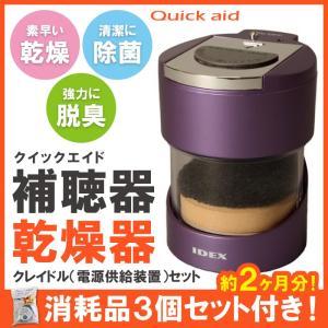 IDEX(アイデックス) 補聴器乾燥器 補聴器専用乾燥機 クイックエイド(Quick aid)本体+クレイドルセット ブリリアントパープル 消耗品3個セット付 QA-221VSET