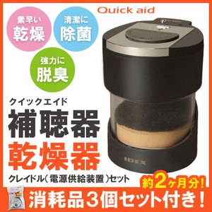 IDEX(アイデックス) 補聴器 補聴器乾燥器 乾燥機 クイックエイド(Quick aid)本体+クレイドルセット ロイヤルブラック 消耗品3個セット付 QA-221BKSET
