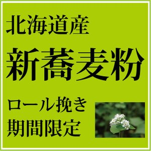 北海道産新そば粉 2020 ロール挽き 1kg 数量限定 期間限定