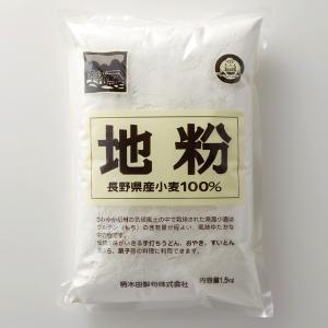 国産中力小麦粉 地粉 1,5kg 柄木田製粉 国産小麦 小麦粉100% (jikonasirane)