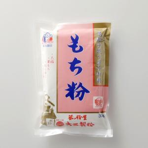 国産 もち粉 300g(motiko300)