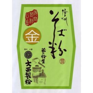 信州そば粉 金印 1kg そば粉 2019年産 蕎麦粉  (sobakokin1)