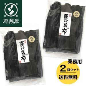 天然 羅臼昆布 業務用 500g×2 tk 北海道産昆布 昆布だし ダシ 羅臼産 お取り寄せ 送料無料|konbu-genzouya
