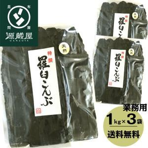 天然羅臼昆布 1kg×3袋 業務サイズ 【ラッキーシール対応】 送料無料|konbu-genzouya