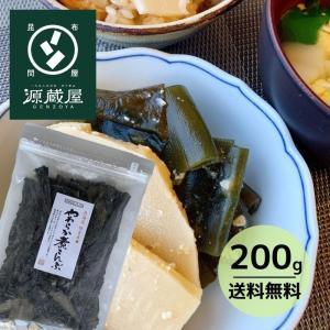 やわらか煮昆布 200g 根室産煮昆布 m2-a2 北海道産昆布 お試し お取り寄せ ポイント消化 メール便 送料無料 konbu-genzouya